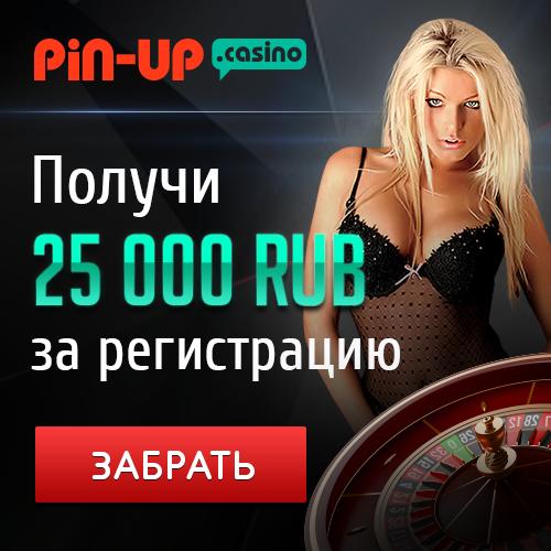 Пин ап казино регистрация