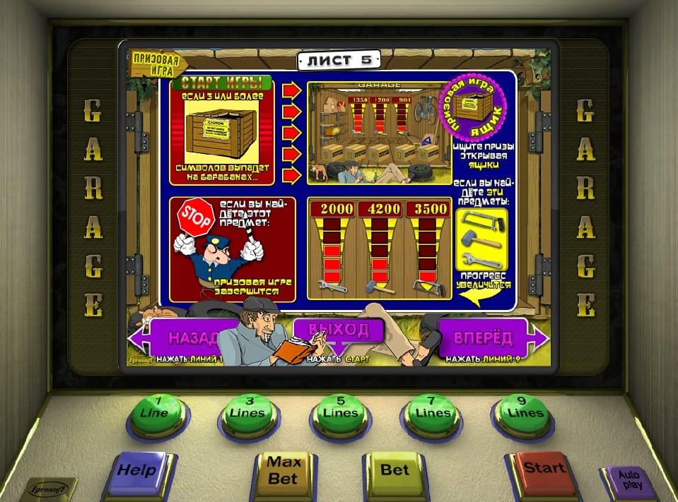 Игровые автоматы играть бесплатно море