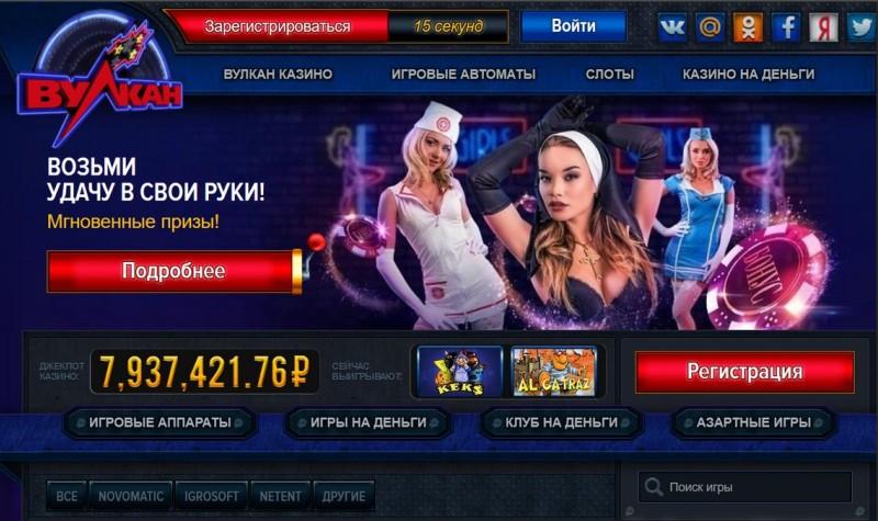 Работа в казино вулкан вакансии казино вулкан онлайн бесплатно и без регистрации игровые автоматы