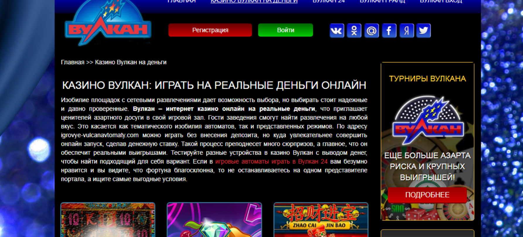 интернет клуб казино вулкан