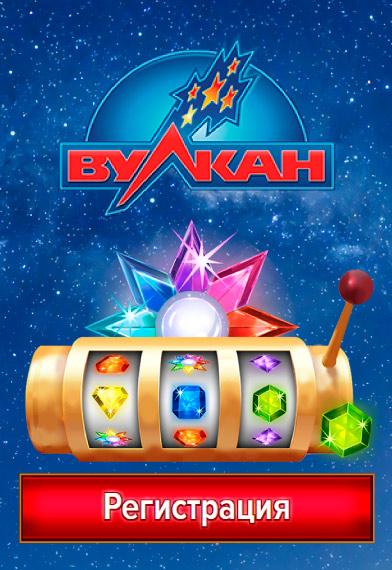 Играть онлайн игровые автоматы казино европа играть через редактор карт