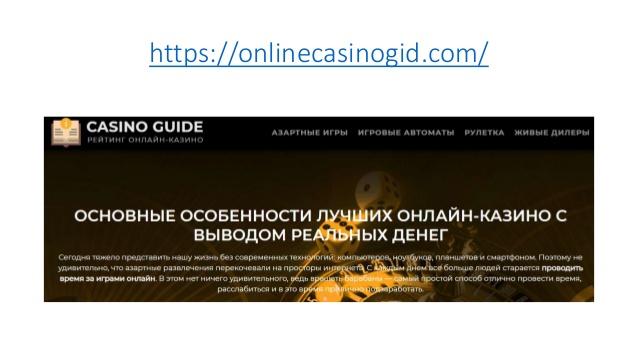 Список онлайн казино с выводом денег