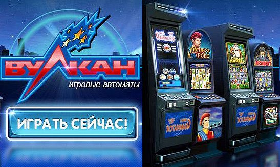 бесплатно слоты игровых автоматов вулкан