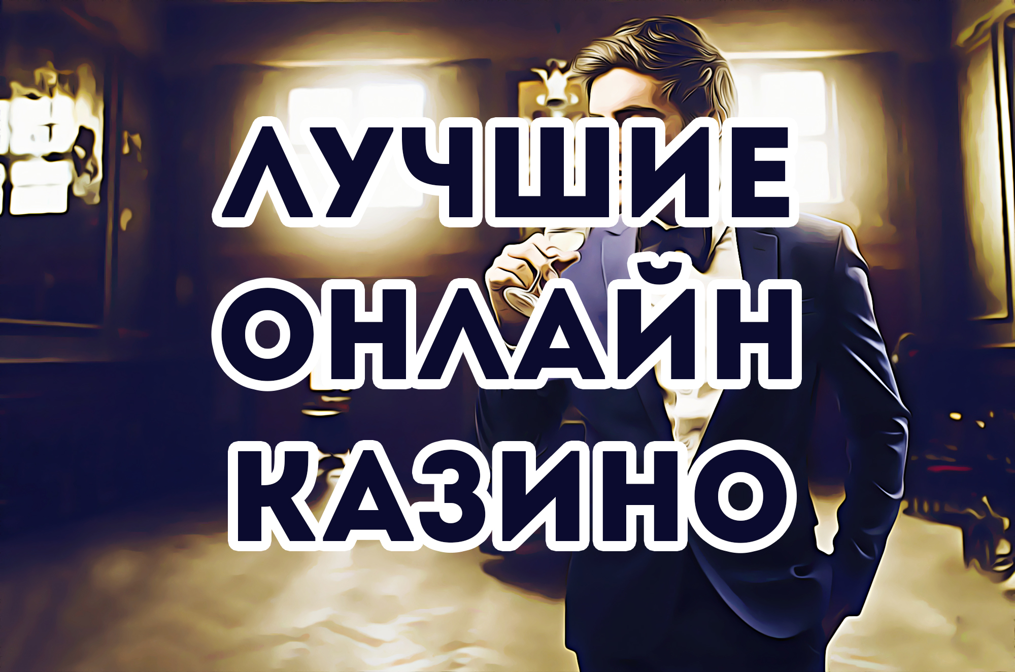 Русское онлайн казино игра на фантики