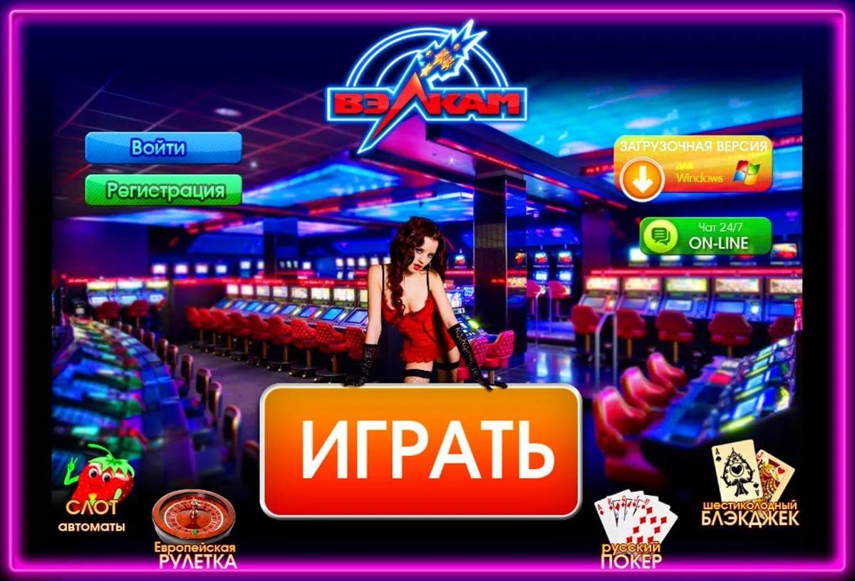 Игровые автоматы скачать бесплатно русские игровые автоматы балалайки играть бесплатно и без регистрации